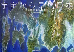 宇宙から見た日本―地球観測衛星の魅力