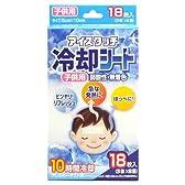 白金製薬 ハピコム アイスタッチ 冷却シート 子供用 弱酸性 無着色 (18枚入)