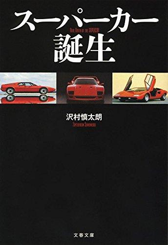 スーパーカー誕生 (文春文庫)