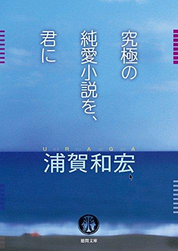 究極の純愛小説を、君に (徳間文庫)