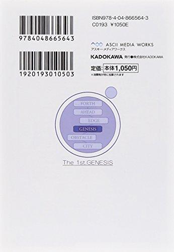 GENESISシリーズ 境界線上のホライゾン (7)下 (電撃文庫)
