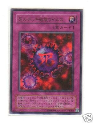 JAPANESE Yu-Gi-Oh! Hologram Card - Crush Card Virus P5-03 (Japanese Writting)