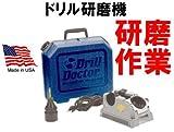 ドリルドクター(ドリル研磨機) DD500X わずか1~2分でカンタンに研磨作業ができる!