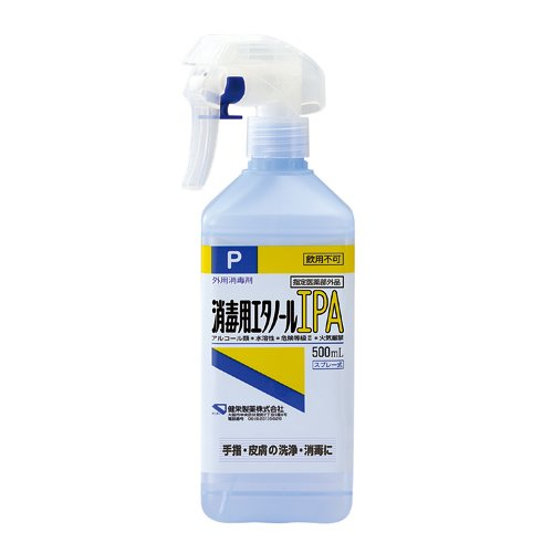 消毒用エタノールIPA