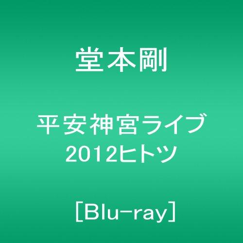 平安神宮ライブ2012ヒトツ [Blu-ray]
