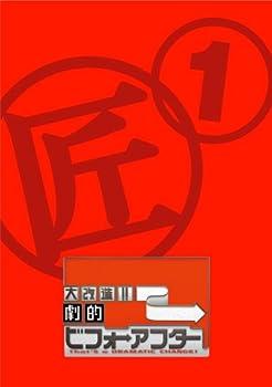 大改造!!劇的ビフォーアフター DVD-BOX I(2枚組)