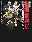 図説 指揮者列伝―世界の指揮者一〇〇人 (ふくろうの本)