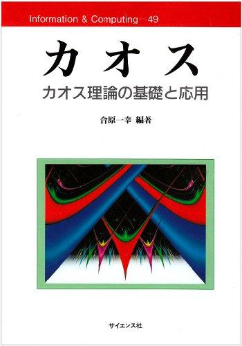 カオス―カオス理論の基礎と応用 (Information & computing)