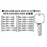 イナバ物置 物置用 スペアキー KAN、KMB、MCB、MGW、サイド扉(SX)、MEB、SSMMBX、MBN、旧機種用