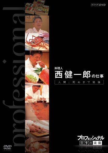 プロフェッショナル 仕事の流儀 第VI期 料理人 西 健一郎の仕事 人間、死ぬまで勉強 [DVD]