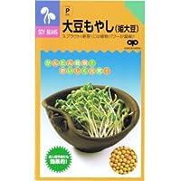 【種子】かんたんスプラウト 大豆もやし(姫大豆) 80ml