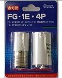グロー球セット FG-1E FG-4P