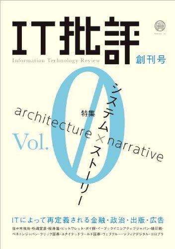 IT批評 創刊号vol.0