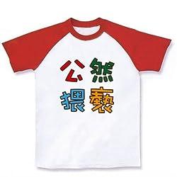 公然猥褻 ラグランTシャツ(ホワイト×レッド) M
