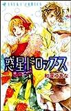 惑星ドロップス 第1巻 (あすかコミックス)