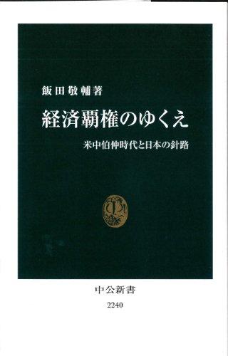 経済覇権のゆくえ - 米中伯仲時代と日本の針路 (中公新書)