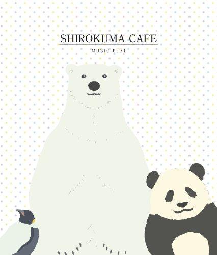 しろくまカフェ ミュージックベスト[CDのみ]