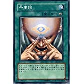 遊戯王カード 【 千里眼 】 EE1-JP144-N 《エキスパートエディション1》