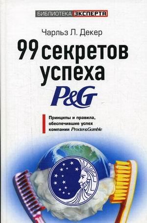 99-sekretov-uspeha-pg-printsipy-i-pravila-obespechivshie-uspeh-kompanii-procter-gamble