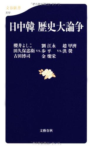 日中韓 歴史大論争 (文春新書)
