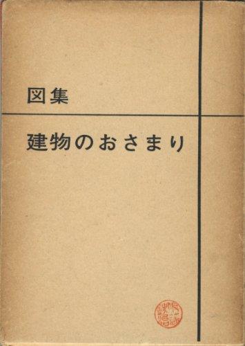 図集建物のおさまり (1961年)