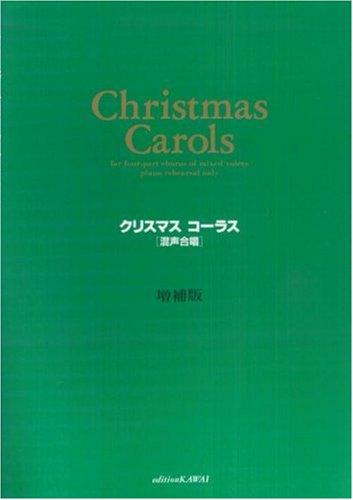 クリスマスコーラス[混声合唱] 増補版