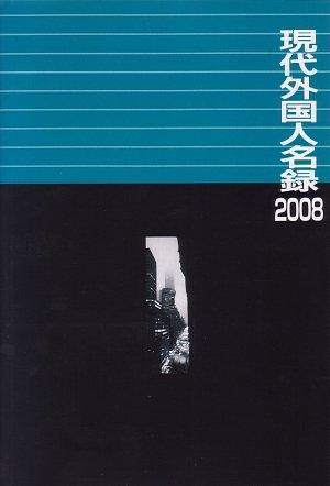 現代外国人名録〈2008〉