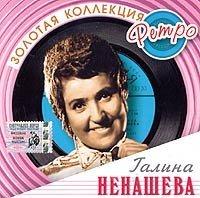Zolotaya kollektsiya retro. Galina Nenasheva (2005)