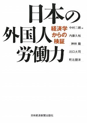 日本の外国人労働力