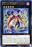 遊戯王カード CNo.104 仮面魔踏士アンブラル (ウルトラレア) 遊戯王ゼアル ジャッジメント・オブ・ザ・ライト(JOTL)収録カード