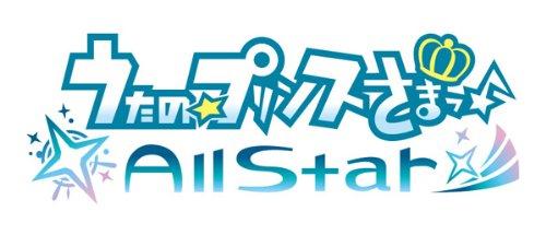うたの☆プリンスさまっ♪All Star(初回限定Super Shining Smile BOX:特典 CD『もしもの☆プリンスさまっ♪職業編』・冊子『シャニスタ増刊号』同梱)