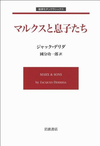 マルクスと息子たち