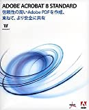 Adobe Acrobat 8.0 Standard 日本語版 Windows版