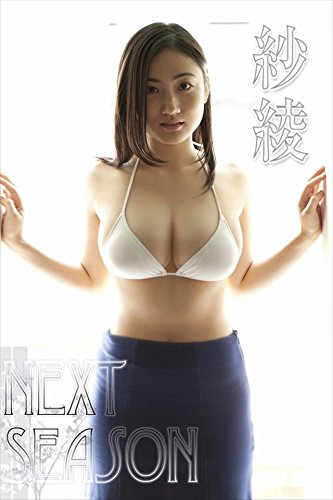 紗綾 NEXT SEASON【image.tvデジタル写真集】