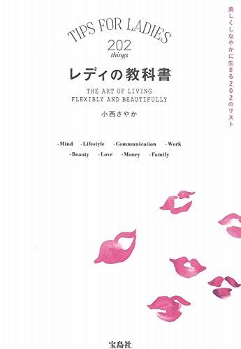 レディの教科書 ~美しくしなやかに生きる202のリスト~