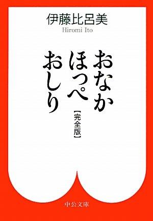 おなか ほっぺ おしり - 〔完全版〕 (中公文庫)