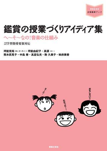 鑑賞の授業づくりアイディア集 へ~そ~なの!音楽の仕組み (音楽指導ブック)