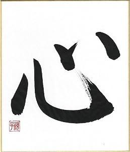 Japan Art by Noriko Matsuura: HEART Handwritten Japanese Calligraphy Kanji on High Quality Shikishi Board