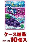 【1ケース納品】 【1個あたり105円】 春日井 冷凍 グレープキャンディ 23g×10