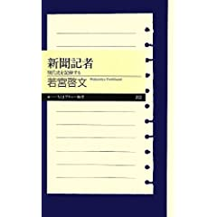新聞記者 現代史を記録する (ちくまプリマー新書)