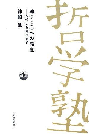 魂(アニマ)への態度──古代から現代まで(双書 哲学塾)
