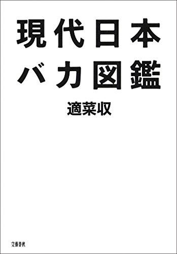 現代日本バカ図鑑 (文春e-book)