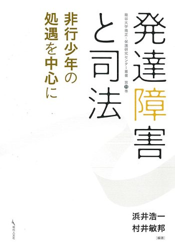 発達障害と司法 — 非行少年の処遇を中心に(龍谷大学矯正・保護研究センター叢書 第 11巻)