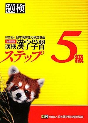 漢検漢字学習ステップ5級