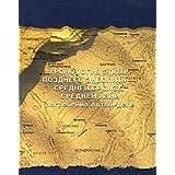 Hronologiya epohi pozdnego eneolita - sredney bronzy Sredney Azii. Pogrebeniya Altyn-depe