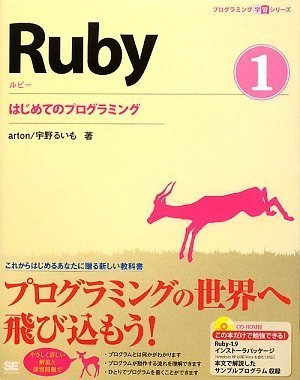 Ruby 1 はじめてのプログラミング (CD-ROM付)
