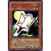 【遊戯王カード】 素早いムササビ EXP2-JP007-N