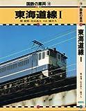 国鉄の車両 (10)