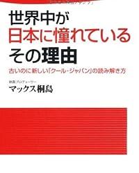 世界中が日本に憧れているその理由―古いのに新しい「クール・ジャパン」の読み解き方 (日文新書)