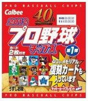 カルビー 2012 プロ野球チップス 第1弾 22g×24袋 1BOX(2012年3月26日発売)